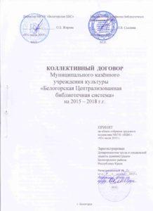 Коллективный договор 2015-2018 гг.
