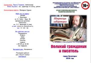 «Великий гражданин и писатель»  к 100-летию со дня рождения А.И.Солженицына