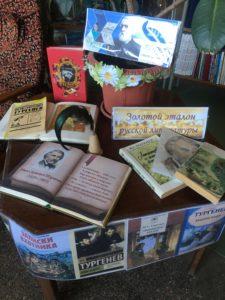«Золотой эталон русской литературы»