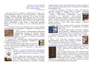 В мир полезной краеведческой информации