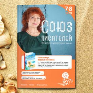 Журнал «Союз писателей» предлагает