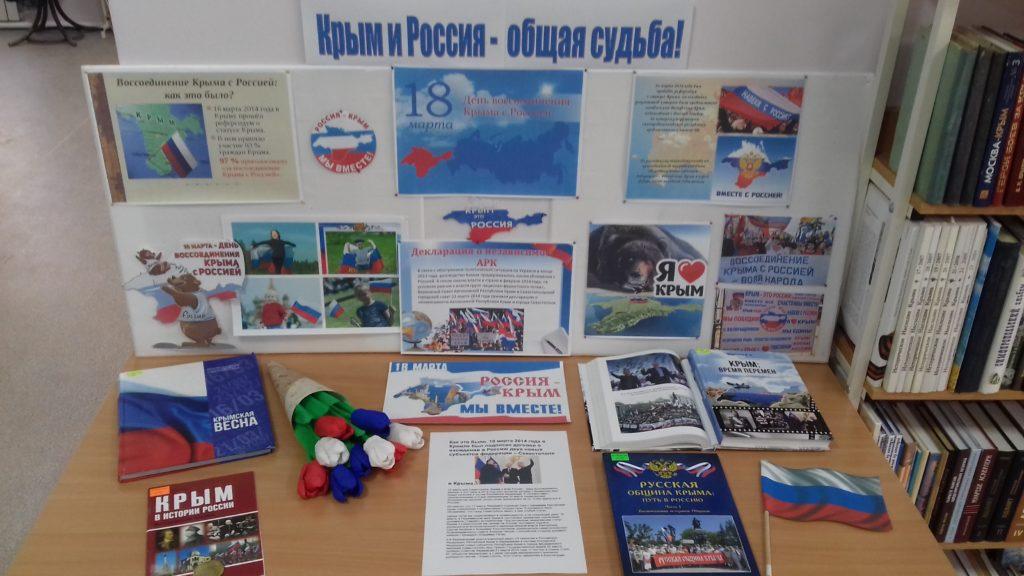 «Крым и Россия – общая судьба!»