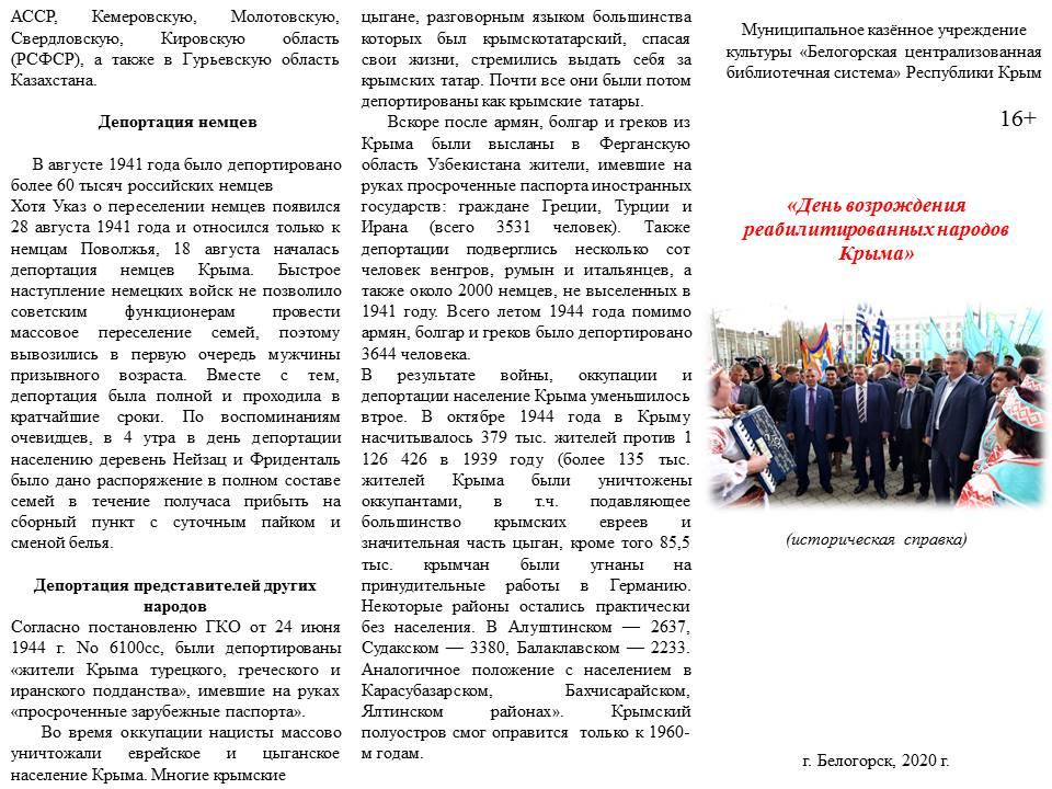 «День возрождения реабилитированных народов Крыма»