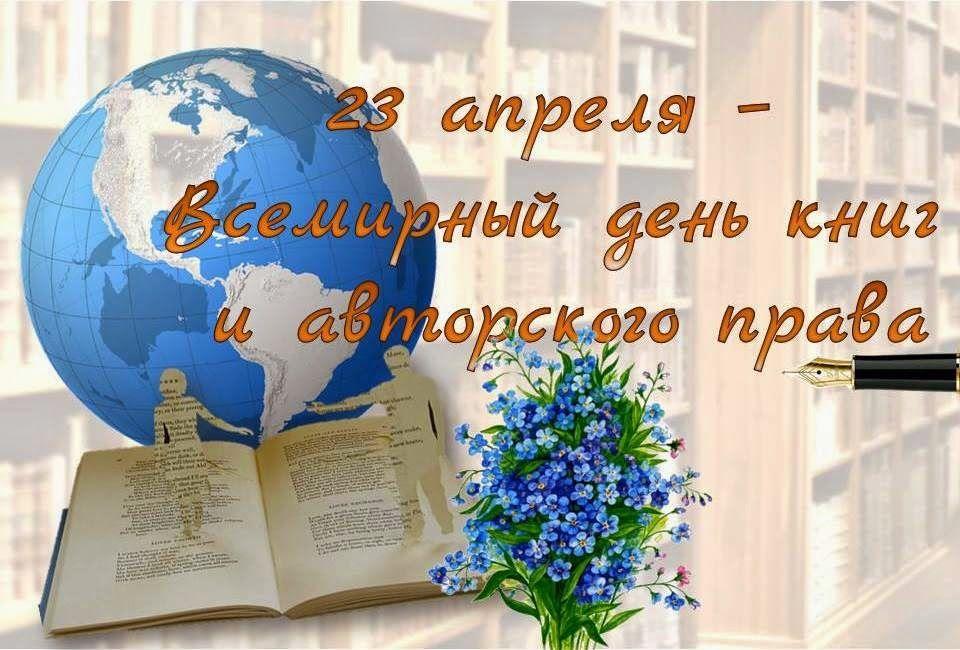 «Всемирный день книги и авторского права»