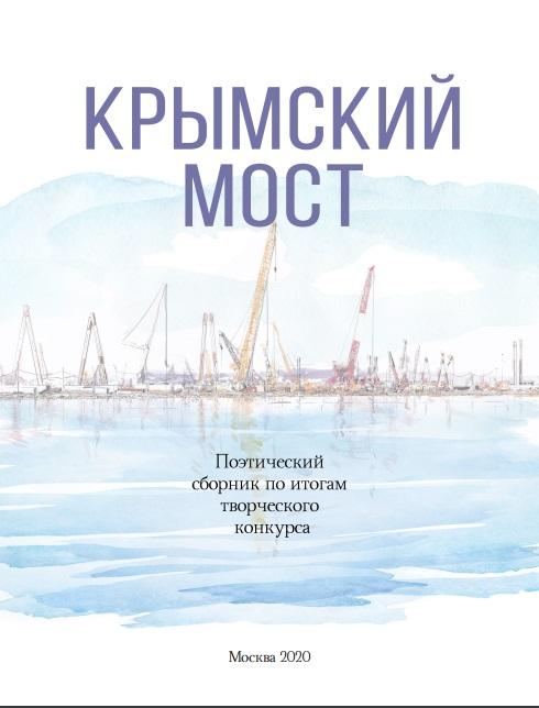 «Крымский мост. 2015-2019»