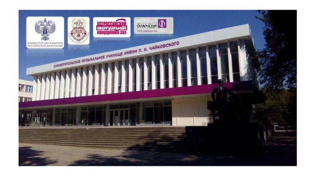 Вступительные испытания во ВГИК в г. Симферополе
