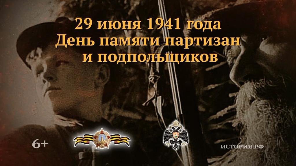 День памяти партизан и подпольщиков