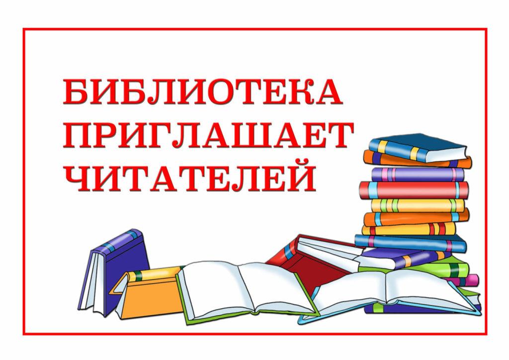 Библиотека приглашает читателей