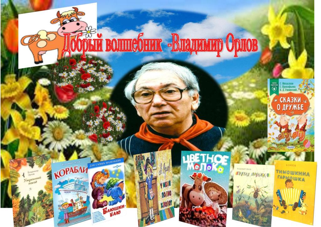 Добрый волшебник — Владимир Орлов