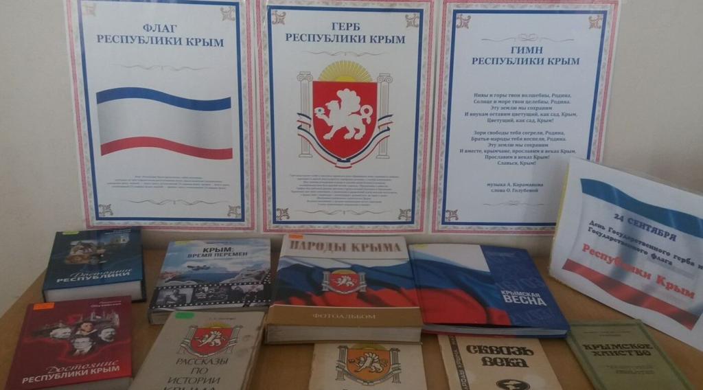 Праздник герба и флага РК в библиотеках