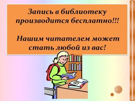 Порядок записи в библиотеку