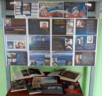 «Юрий Гагарин: 108 минут в космическом пространстве»