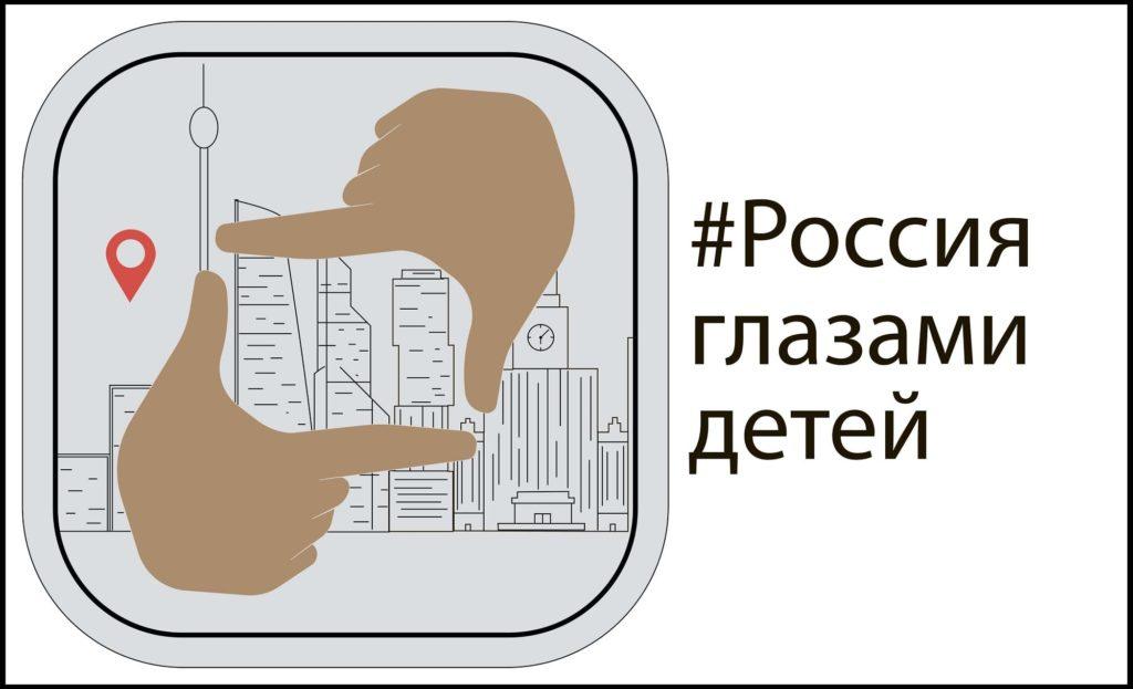 «Россия глазами детей»
