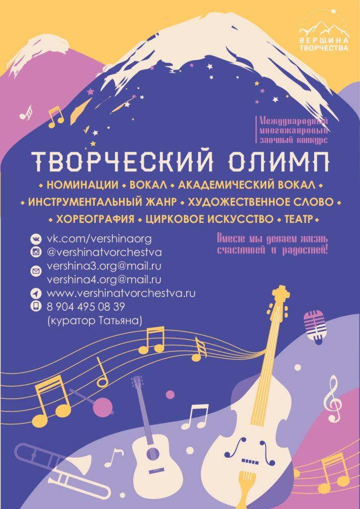 Конкурс «Творческий Олимп»