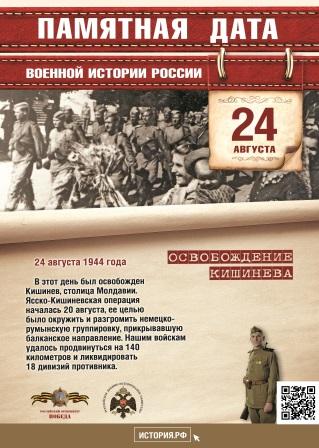 Освобождение Кишинёва