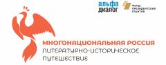 Конкурс «Дайджест литературы народов России»