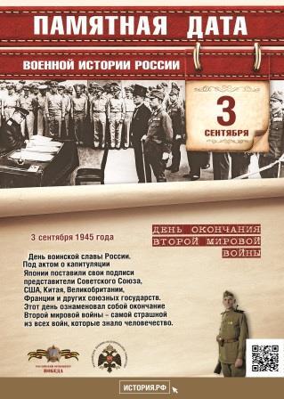 3 сентября 1945 года