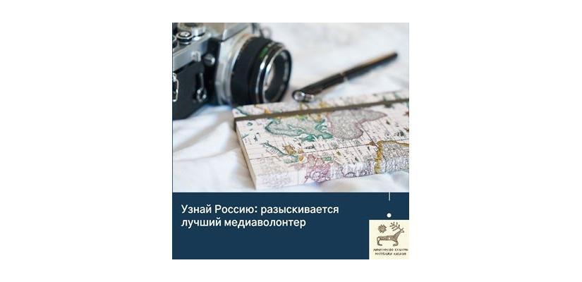 Конкурс «Узнай Россию»
