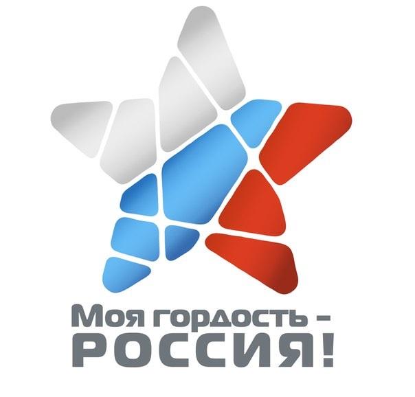 Конкурс «Моя гордость-Россия!»