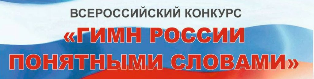 Конкурс «Гимн России понятными словами»