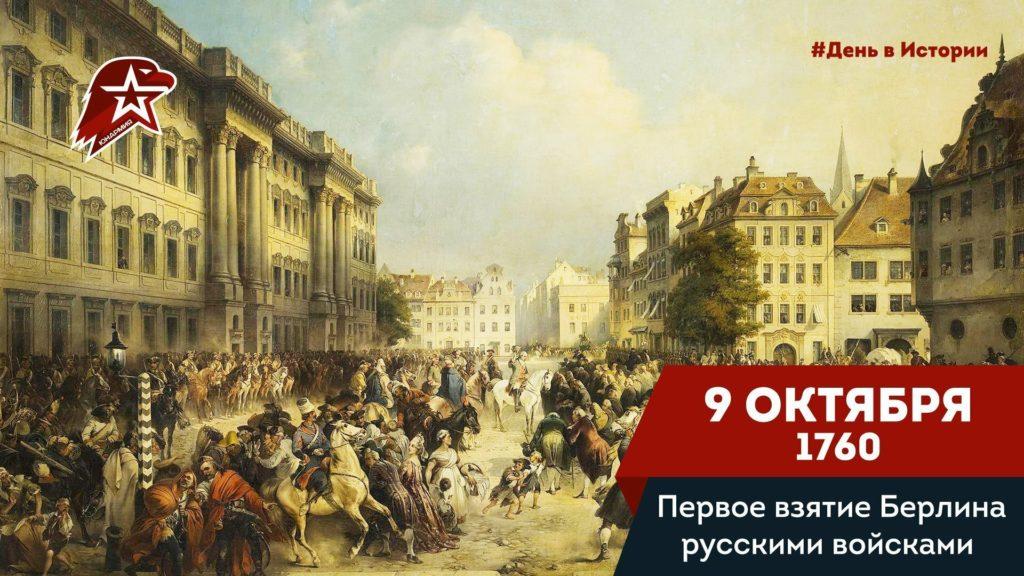 Русские войска взяли Берлин