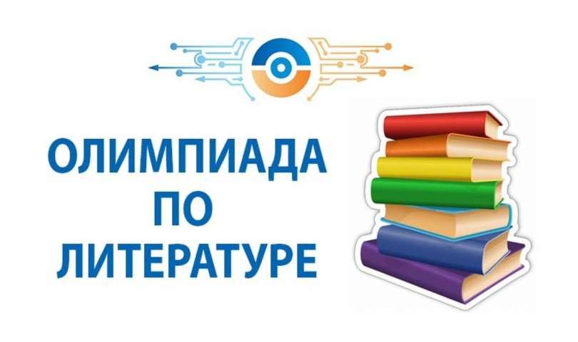 Всероссийская онлайн олимпиада