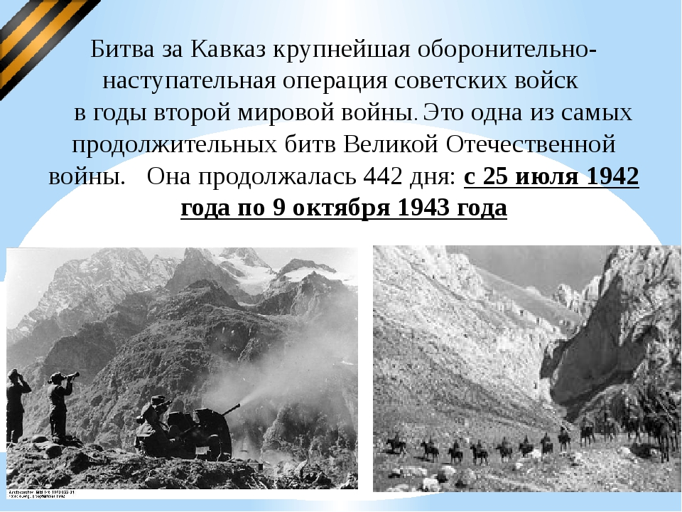 Победа в битве за Кавказ
