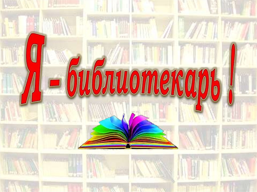 Всероссийский конкурс «Я — библиотекарь»
